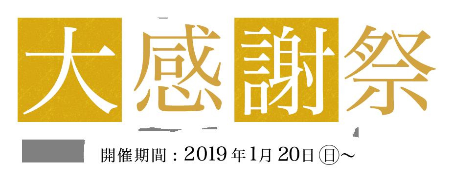 大感謝祭 開催期間:2019年1月20日(日)〜